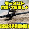 【デジーノ×HAMA】前回即完の琵琶湖バサーにオススメのコラボスピニングロッド「モーメント MS-76ML+」次回出荷分予約受付開始!