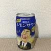 落ち込む時はお酒を飲もう!激安100円缶レモンサワー3選!
