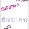 出産記録☆帝王切開、産後6日目!