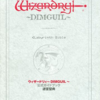 ウィザードリィ・ディンギルのゲームと攻略本とサウンドトラックの中で  どの作品が最もレアなのか?
