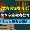 【教育関係者向け】小学校から主権者教育~文科省の有識者会議が提言