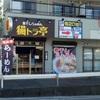 大和市にある煮干しラーメンの革命児 「猫トラ亭」に行ってきました!