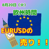 【8/20 欧州時間】EURUSDは下降トレンド!1.10759に注目!!