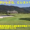 徳島県(2)〜JクラシックG.Cレストラン〜