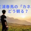 三浦春馬の『カネ恋』どう観る?