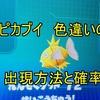 【ポケモンピカブイ】色違いの出現方法・確率・詳細まとめ【完全版】