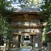 愛媛県伊予市(旧中山町) 藤縄之森三島神社