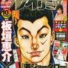 男が化ける、女を溶かす。板垣恵介×叶精作「濁ジョータロー」プレイコミックで新連載。