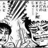 8/26大分バス釣り遠征記