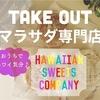 お見つけたらラッキー?!おうちで美味しいハワイ【テイクアウトマラサダ専門店】HAWAIIAN SWEETS COMPANY