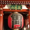 横浜・浅草観光とエシレバターケーキゲットの旅レポ。~アトピー悪化は覚悟の上~
