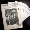 【読書】『アーサー王物語』感想───誉れ高き愛と騎士道の物語!