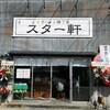 【金沢 新店 二郎系 つけ麺】「肉そばつけ麺」ラーメン横丁 スター軒