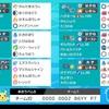 剣盾S5使用構築 ハガネールスタン 【最終295位】