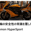 CESでベストイノベーション賞受賞!世界で最も安全なバイクDamon HyperSport