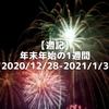 【週記】年末年始の1週間 2020/12/28-2021/1/3