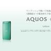 Wi-Fi&テザリング対応のガラケー「AQUOS ケータイ2」。どんな人にオススメなのかレビュー。