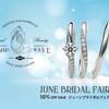 ''JUNE BRIDAL FAIR' 6月フェアのご案内