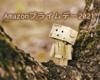 アマゾンのプライムデー2021に備える #AmazonPrimeDay