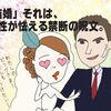 結婚するのか迫る女vs逃げる男、結婚バトル【玉子サマ⑦】