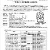 【中学受験】四谷大塚の予習シリーズ準備講座を検討