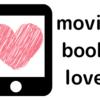 「映画と本を愛してる」管理人の自己紹介