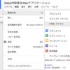 Google Apps Script 講座中級編「GASでWebアプリを公開する」