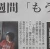 台風15号災害対応に、現在の日本国の想像力の貧困を見た
