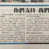 (3)国安法と報道の自由の狭間でー主要各紙の社説ー