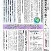 平和行進愛媛コース ニュース2019No1