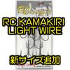 【Ichikawafishing】北大祐プロ使用のトレブルフック「RC KAMAKIRI ・ LIGHT WIRE」に新サイズ追加!