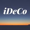 iDeCo(イデコ)を始めたい方へ!老後資金を作る第一歩を踏み出そう。