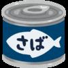 今、巷で人気な鯖缶について