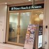 ■京博 国宝展:アクセスは? 貸切内覧会もあります 割引チケット