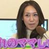 銀座の雇われママ松本美羽さん(34歳)