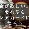 時給1000円の大学生が、収入を2倍3倍へと増やす方法