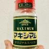マキシマムは宮崎生まれのスパイス調味料!その魅力をあますことなく紹介しよう!