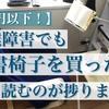 【一万円以下!】発達障害でも読書椅子を買ったら本を読むのが捗りまくり【集中できない】