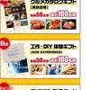 【1/31】【3/31*4/5】アロンアルフア  5秒で接着!プレゼントキャンペーン【レシ/はがき*web】
