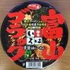 【今週のカップ麺187】 麺家いろは 黒醤油らーめん 富山ブラック(サンヨー食品)