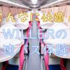 WILLERの高速バス体験記、最近の夜行バスはすごい!