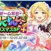 「チーム対抗 トークバトルショー クリスマスSP」開催!