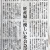 下野新聞「日曜論壇」寄稿 その4