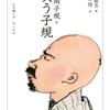 「笑う子規」正岡子規 著/天野祐吉 編/南伸坊 絵