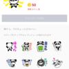LINEスタンプ「オレ様パンダ」が販売開始だぞ!超かわいい!超使いやすい!しかも超安い!もはや買わない理由がない!