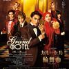珠城りょうへつないだバトン ◆ '17・月組『カルーセル輪舞曲』