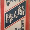 徳川家康と岩崎弥太郎 ―紙一枚たりともおろそかにせぬ男たち―