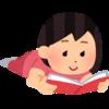 漫画は読書に入る?の答え
