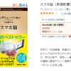 『スマホ脳』が売れてる。Amazonレビュー数が2,400もある。