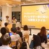 クックパッド採用説明会「クックパッドはサービスの作り手を採用したいんです。」を開催しました!
